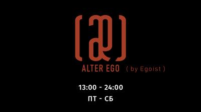 Alter Ego Bar